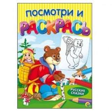 Посмотри и раскрась. формат а4, 8 листов,русские сказки
