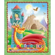 Маленькая книжка. Про принцесс Формат:98х115 8 стр
