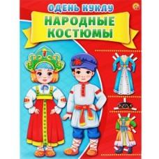 Одень куклу народные костюмы формат а4, 7 л., обл. картон, в пакете