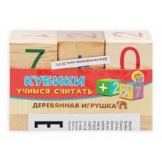 Кубики деревянные Учимся считать-1