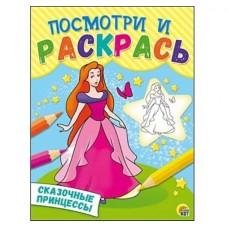 Посмотри и раскрась. формат а5, 8 листов, сказочные принцессы