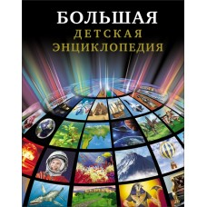 Бдэ. большая детская энциклопедия глянц. ламин, тиснение