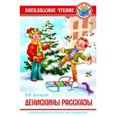 Внеклассное чтение. В. Драгунский. Денискины рассказы