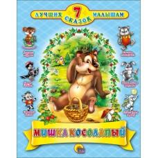 7 сказок. Мишка косолапый