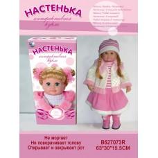 АКЦИЯ Кукла интерактивная Настенька на батарейках, 627073R, в коробке, 60 см
