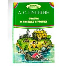 Библиотека детского сада Сказка о рыбаке и рыбке. А.С. Пушкин