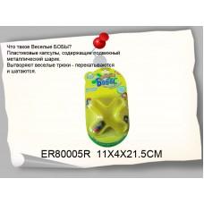 АКЦИЯ Игра ER80005R бобы  на листе  11*20,5  в кор/360шт//бл./