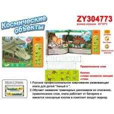 Книга ZYE-E0106 Травоядные Динозаврын/б обуч 26*19  /72шт./