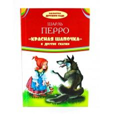 Библиотека детского сада Красная шапочка и другие сказки