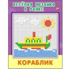 Веселая мозаика в рамке. Кораблик М-1521 в коробке 17*1,5*24,5 см