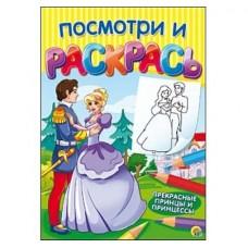 Посмотри и раскрась. формат а4, 8листов,прекрасные принцы и принцессы
