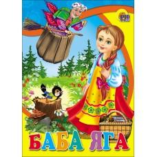 КАРТОНКА СРЕДНЯЯ. БАБА -ЯГА Формат:135х200 8 стр