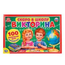 Викторина 100 вопросов умка скоро в школу со стрелкой в коробке
