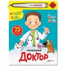 Книга. Маленький доктор (познавательные и образовательные
