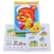 Книга Полезные задания. Мишутка для детей (5-6 лет)