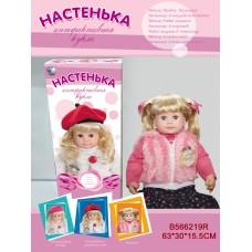 АКЦИЯ Кукла интерактивная Настенька на батарейках, 566219, в коробке, 30*63*15 см