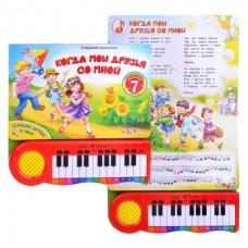 Книга-пианино Когда мои друзья со мной 24x24x3см /24шт/