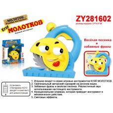 Электропила Кузя Молотков на батарейках, русская озвучка ZYA-A0654 в коробке 20*20*8 см