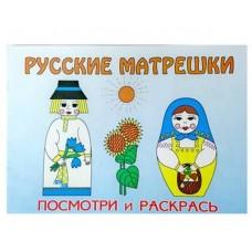 Книжка- раскраска Русские матрешки