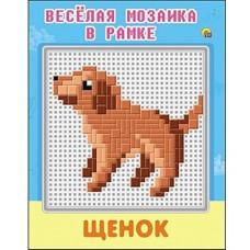Акция Веселая мозаика в рамке. Щенок М-1520 в коробке 17*1,5*24,5 см