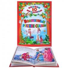 10 сказок. Волшебные русские сказки