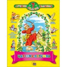 7 сказок. Царевна - лягушка