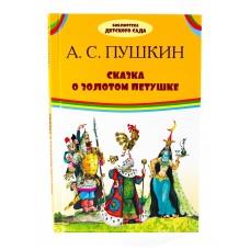 Библиотека детского сада сказка о золотом петушке. А.С.Пушкин