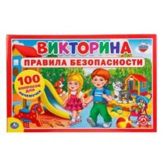 Викторина 100 вопросов умка правила безопасности в кор. в кор.20шт [232841]
