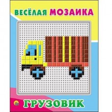 Акция Веселая мозаика. Грузовик М-1531 в коробке 17*1,5*24,5 см