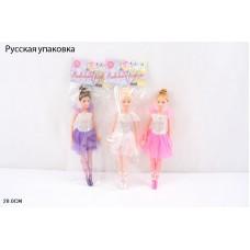 Кукла 28 см 1288 в пакете
