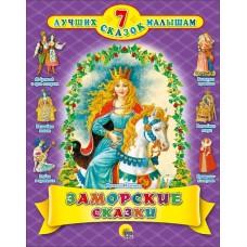 7 сказок. Заморские сказки