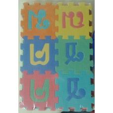 Коврик-пазл алфавит китайские буквы 061-41 в пакете 45*5*31 см